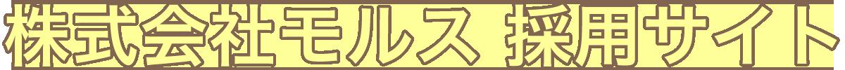 株式会社モルス採用サイト